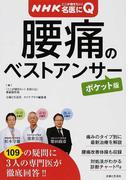 腰痛のベストアンサー ポケット版 (病気丸わかりQ&Aシリーズ NHKここが聞きたい!名医にQ)