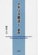 イギリス憲法 1 憲政