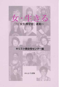 女・生きる 「女生神学塾」運動