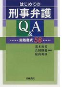はじめての刑事弁護Q&A 実践書式58