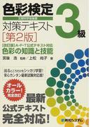 色彩検定3級対策テキスト色彩の知識と技能 第2版