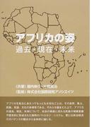 アフリカの姿 過去・現在・未来