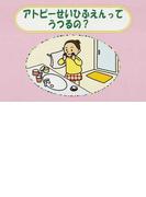アレルギー疾患啓発用紙芝居
