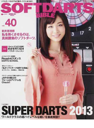 ソフトダーツ・バイブル vol.40 〈大特集〉超ハイレベルな戦いSUPER DARTS 2013 (サンエイムック)