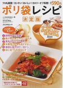 ポリ袋レシピ 決定版 プロも実践!カンタン!おいしい!カロリーオフ料理! (ぶんか社ムック)
