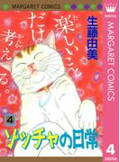 ゾッチャの日常 4(マーガレットコミックスDIGITAL)