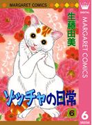 ゾッチャの日常 6(マーガレットコミックスDIGITAL)