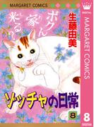 ゾッチャの日常 8(マーガレットコミックスDIGITAL)