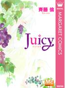 Juicy(マーガレットコミックスDIGITAL)