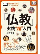 """【期間限定価格】「仏教」実践""""超""""入門(impress QuickBooks)"""