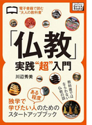 """「仏教」実践""""超""""入門(impress QuickBooks)"""
