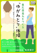 【期間限定価格】見た目美人をつくる「ゆがみとり」体操(impress QuickBooks)