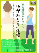 見た目美人をつくる「ゆがみとり」体操(impress QuickBooks)