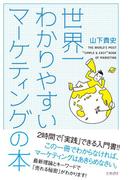 【期間限定価格】世界一わかりやすいマーケティングの本