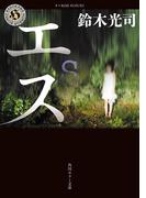 エス(角川ホラー文庫)