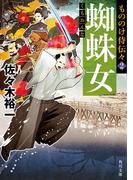もののけ侍伝々2 蜘蛛女(角川文庫)