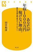 あなたが年収1000万円稼げない理由。 給料氷河期を勝ち残るキャリア・デザイン(幻冬舎新書)