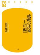 威厳の技術[上司編](幻冬舎新書)
