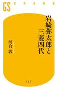 岩崎弥太郎と三菱四代(幻冬舎新書)
