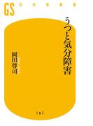 うつと気分障害(幻冬舎新書)
