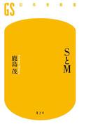 SとM(幻冬舎新書)