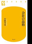 【期間限定価格】会社の品格(幻冬舎新書)