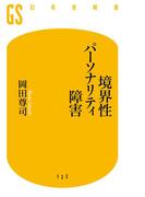境界性パーソナリティ障害(幻冬舎新書)