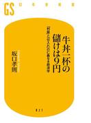 牛丼一杯の儲けは9円 「利益」と「仕入れ」の仁義なき経済学(幻冬舎新書)