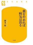 【期間限定価格】薬をやめれば病気は治る(幻冬舎新書)