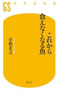 これから食えなくなる魚(幻冬舎新書)