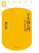 十牛図入門 「新しい自分」への道(幻冬舎新書)