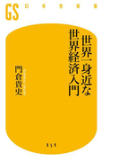 世界一身近な世界経済入門(幻冬舎新書)