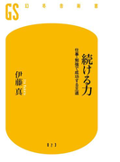 続ける力 仕事・勉強で成功する王道(幻冬舎新書)