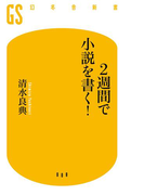 【期間限定価格】2週間で小説を書く!