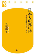 【期間限定価格】日本人の死に時 そんなに長生きしたいですか(幻冬舎新書)