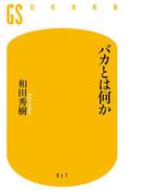 バカとは何か(幻冬舎新書)