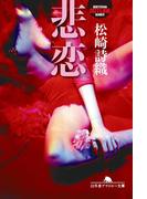 悲恋(幻冬舎文庫)