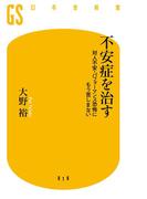 不安症を治す 対人不安・パフォーマンス恐怖にもう苦しまない(幻冬舎新書)