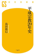 平成宗教20年史(幻冬舎新書)