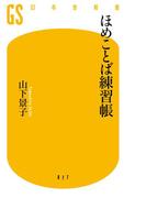 ほめことば練習帳(幻冬舎新書)