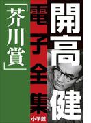開高 健 電子全集2 純文学初期傑作集/芥川賞 1958~1960(開高 健 電子全集)