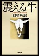 【期間限定価格】震える牛