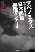 アベノミクスが引き金になる 日本国債 暴落のシナリオ(中経出版)