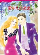 愛ゆえの迷宮(ハーレクインコミックス)