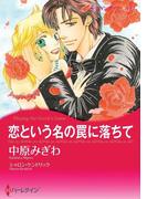 恋という名の罠に落ちて(ハーレクインコミックス)