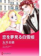 恋を夢見る白雪姫(ハーレクインコミックス)