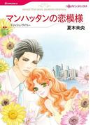 マンハッタンの恋模様(ハーレクインコミックス)