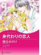 身代わりの恋人(ハーレクインコミックス)