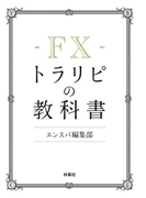 FXトラリピの教科書(SPA!BOOKS)