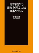 世界経済の覇権を握るのは日本である(SPA!BOOKS新書)